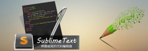 sublime text 2 前端编码神器-快捷键与使用技巧介绍
