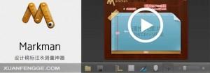 推荐一款设计稿工具-Markman马克鳗
