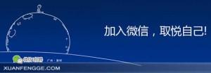 【社会招聘】微信 – 前端开发工程师