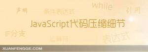 JavaScript代码压缩细节