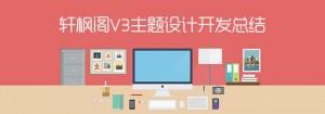 轩枫阁V3主题设计开发总结—设计篇