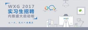 WXG 2017 实习生招聘内推盛大启动